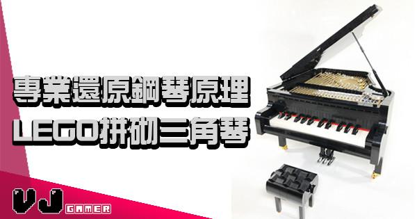 【自己識彈!】專業還原鋼琴原理 LEGO拼砌三角琴