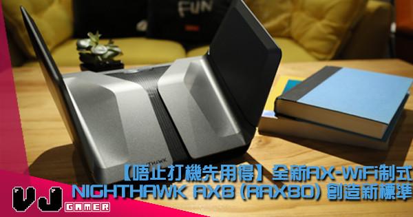【唔止打機先用得】全新AX-WiFi制式 NIGHTHAWK AX8 (RAX80) 創造新標準