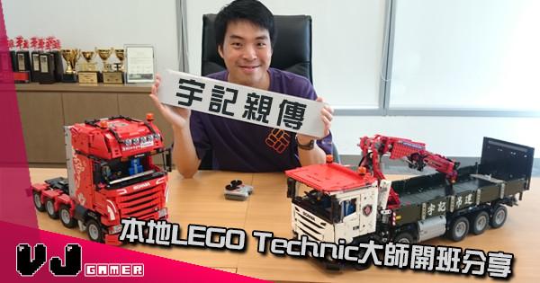【活動推介】宇記親傳 本地LEGO Technic大師開班分享