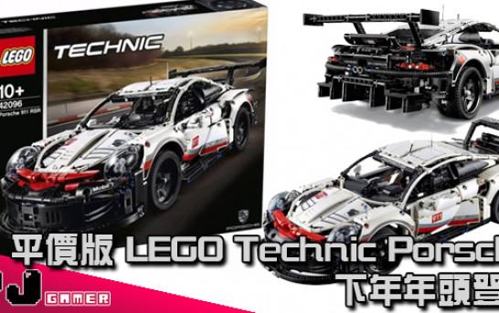 【我要揸波子】平價版 LEGO Technic Porsche 下年年頭登場