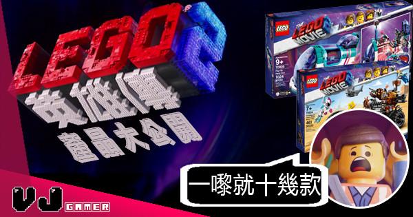 【一嚟就十幾款】近年最大規模攻勢《LEGO英雄傳2》產品大公開