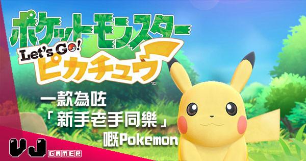 【讀者投稿】《Let's go》一款為咗「新手老手同樂」嘅Pokemon