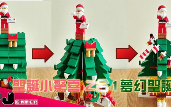 【噢!聖誕樹】聖誕小驚喜 2合1夢幻聖誕樹