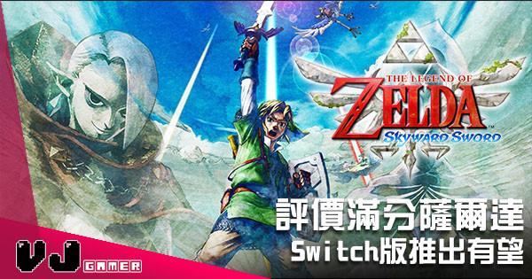 評價滿分遊戲《薩爾達傳說 天空之劍》 Switch 版推出有望!