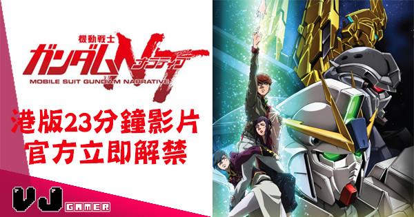 《機動戰士高達NT》日本上映 港版23分鐘影片同日解禁!