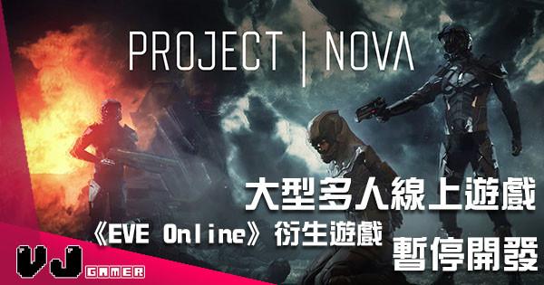 大型多人線上遊戲《EVE Online》衍生遊戲 《Project Nova》暫停開發!