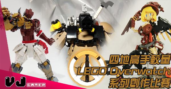 【打擂台】四地高手較量 LEGO Overwatch系列創作比賽