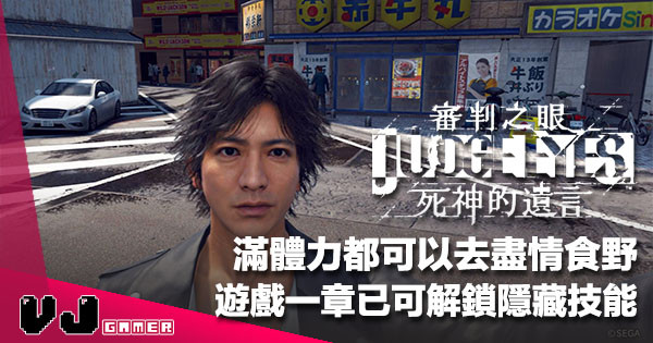 【遊戲攻略】《JUDGE EYES:死神的遺言》初心攻略:如何體力全滿都可以照食野