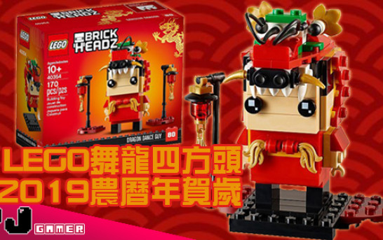 【仲未完】LEGO舞龍四方頭 2019農曆年賀歲