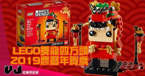 【仲未完】LEGO舞龍四方頭 2019農曆年賀歲