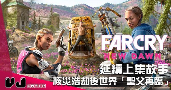 【唔係叫 6】《Far Cry : New Dawn》發表 延續上集故事 於核爆後求生