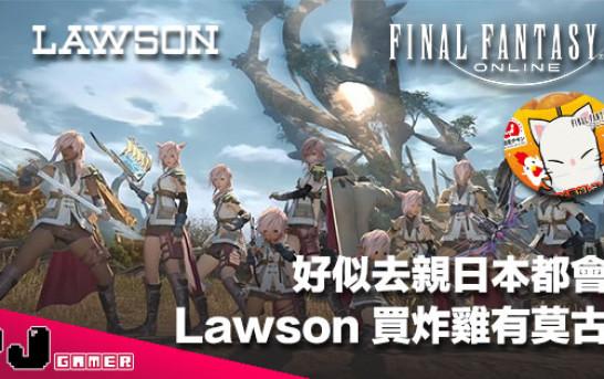 【遊日注意】《FF14》同 LAWSON 合作推出數量限定口味莫古炸雞