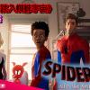 【Spider-Man~Spider-Man~】Sony又再威多次!《蜘蛛俠:跳入蜘蛛宇宙》無雷觀後感