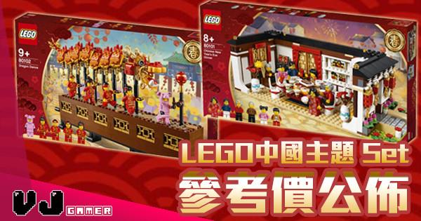 【新年要𢭃多啲利是】LEGO中國主題 Set 參考價公佈