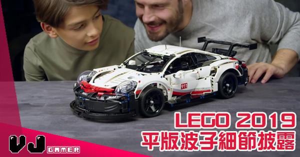 【平靚正】LEGO 2019平版波子細節披露