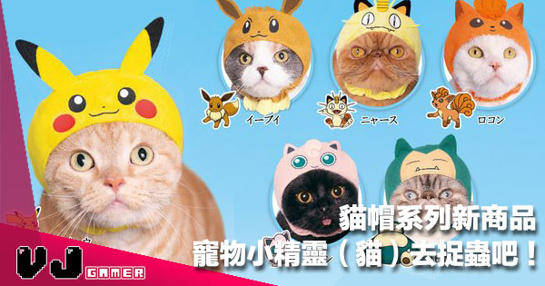 【貓奴賀年裝】過年前想幫貓主子轉 Look《Pokemon 貓帽》共六款 1 月中上市!