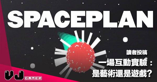 【讀者投稿】《SPACEPLAN》一場互動實驗, 是藝術還是遊戲?