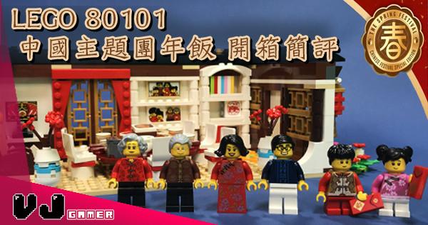 【印件都抵返】LEGO 80101 中國主題團年飯 開箱簡評