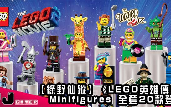 【綠野仙蹤】《LEGO英雄傳2》Minifigures 全套20款登場