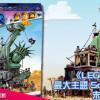 【No!!】《LEGO英雄傳2》最大主題 Set 正式公佈 – 末世自由神像