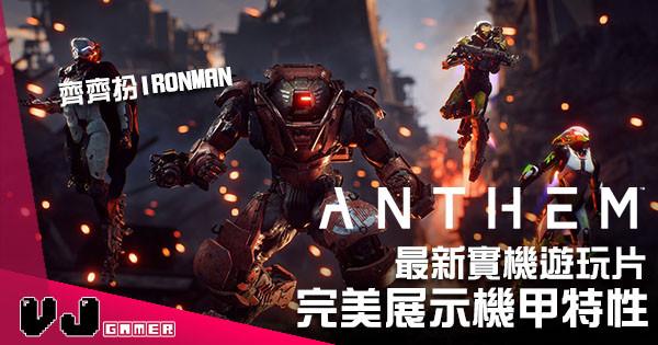 【似乎可以安心】《Anthem》最新實機遊玩片 完美展示機甲特性