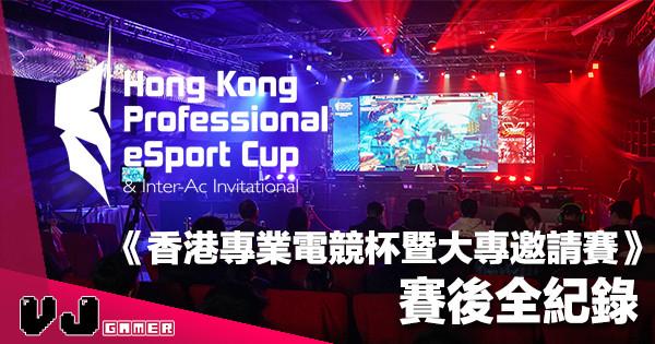 【賽後報告】2018 年度《香港專業電競杯暨大專邀請賽》賽後全紀錄