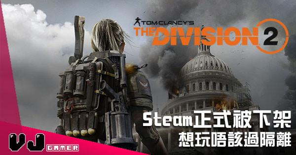 Ubisoft 與 Epic Games 達成合作協議 往後將有獨佔遊戲《Division 2》也包括在內