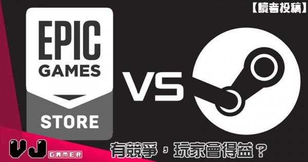 【讀者投稿】Epic Games Store VS Steam: 有競爭,玩家會得益?