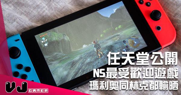 任天堂公布 Switch 最受歡迎遊戲 瑪利奧同林克都輸晒