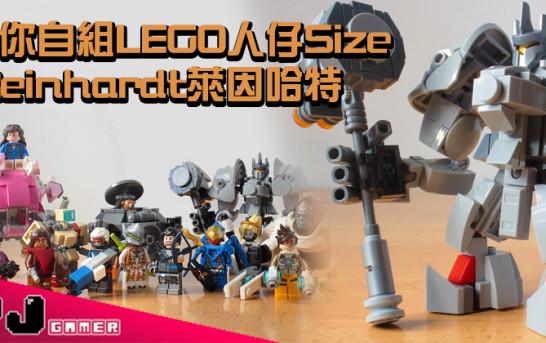 【滿足Fans】教你自組LEGO人仔Size鬥陣特攻Reinhardt萊因哈特