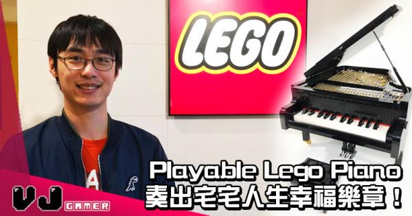 【訪問變成放閃文】Playable Lego Piano奏出宅宅人生幸福樂章!