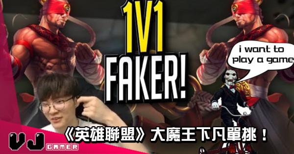 【HKES】《英雄聯盟》大魔王下凡單挑啦!Faker 居然跟觀眾玩起 1 VS 1