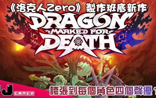 《洛克人Zero》製作班底新作《Dragon Marked For Death》 誇張到每個角色四個聲優?!