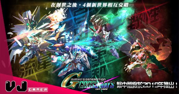 【PR】《SD GUNDAM G世代 火線縱橫》繁體中文版將於2019年推出!