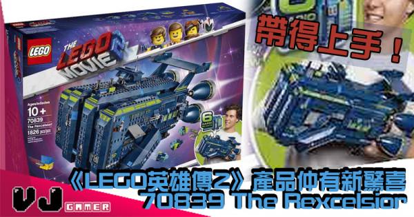 【沙煲咁大個拳頭】《LEGO英雄傳2》產品仲有新驚喜 70839 The Rexcelsior