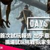 【台北電玩展 2019】出乎意料地難玩 《Days Gone》現場試玩挑戰玩家生存率激低