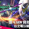 【台北電玩展2019】出奇地有誠意 《SD Gundam G Gen Cross Rays》試玩後感