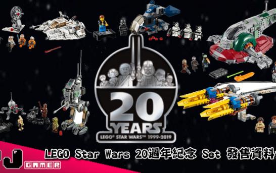 【完全復刻】LEGO Star Wars 20週年紀念 Set 發售資料公佈