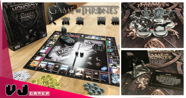 【The King and the Hand spend it】Game of Thrones 大富翁 開箱
