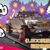 【係咪出先?】賣車?電影宣傳?新產品預告? 《LEGO英雄傳2》主角幫雪佛蘭試新車!?