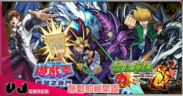 【PR】彈出嚟啦藍眼白龍「遊戲王×怪物彈珠」聯動即將開跑!