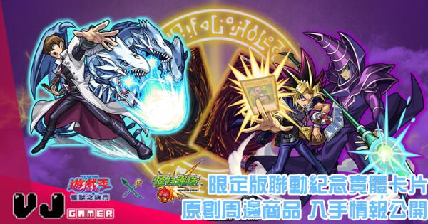 【PR】「遊戲王×怪物彈珠」限定版聯動紀念實體卡片、原創周邊商品 入手情報公開