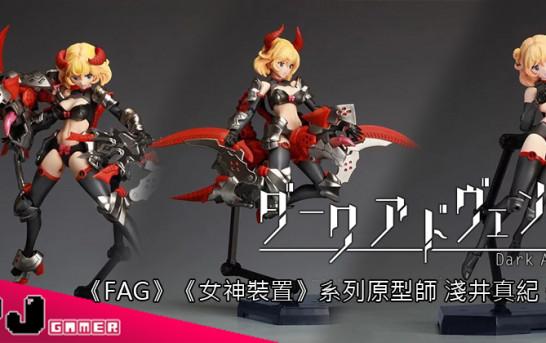 【新女上場】《FAG》《女神裝置》系列原型師 淺井真紀 新作 DarkAdvent Vol.1 Dragondress ソフィア