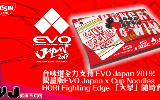 【PR】合味道全力支持 EVO Japan 2019! 限量版EVO Japan x Cup Noodles HORI Fighting Edge 「大掣」隨時有!
