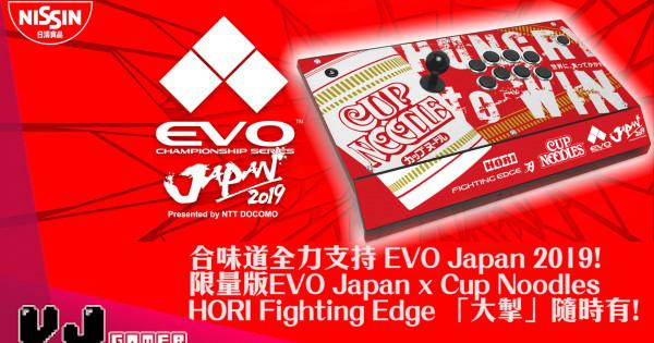 【PR】合味道全力支持 EVO Japan 2019! 限量版EVO Japan x Cup Noodles HORI Fighting Edge 「大掣」隨時有!