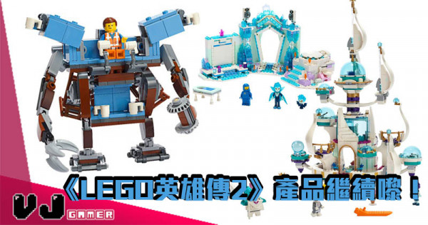 【少劇透產品】《LEGO英雄傳2》產品繼續嚟!