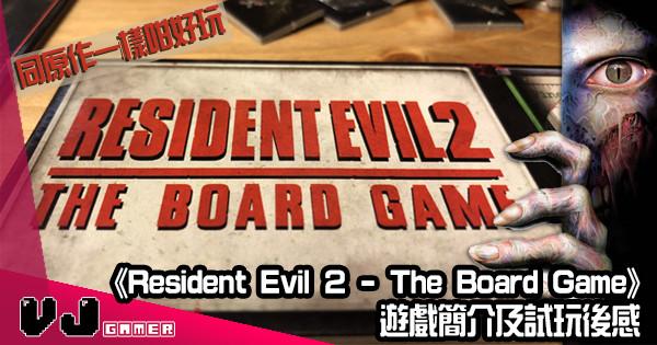 【同原作一樣咁好玩】《Resident Evil 2 – The Board Game》遊戲簡介及試玩後感