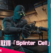 【三眼佬?】《極地戰嚎:破曉》取得「Splinter Cell」造型方法