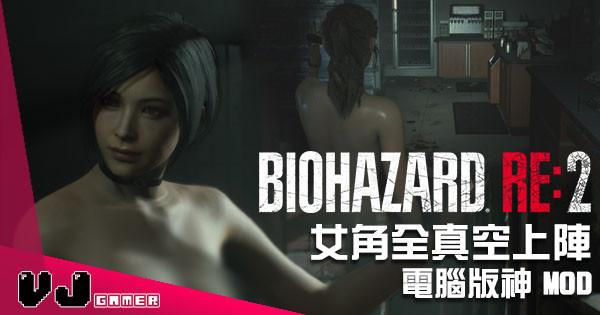 《Biohazard RE:2》電腦版驚現神 Mod  女角全部真空上陣!