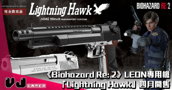【買左唔捨得打】《Biohazard Re: 2》LEON專用槍「Lightning Hawk」四月開售